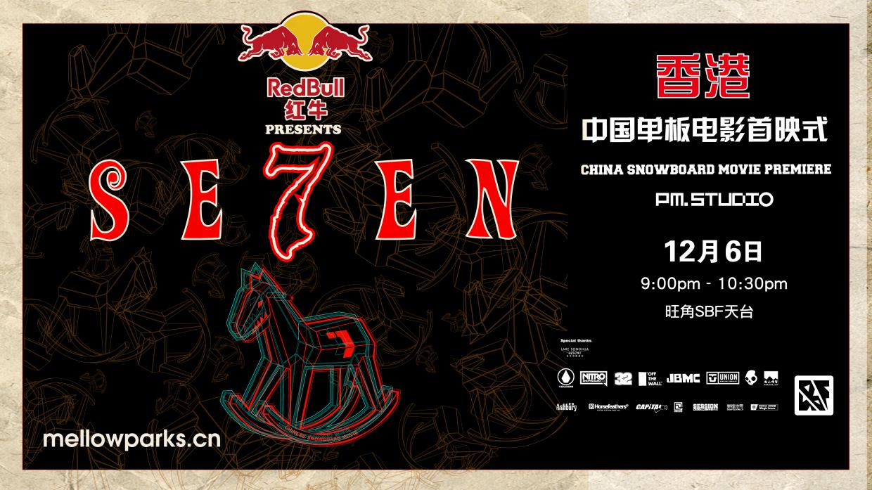 香港 seven v1 facebook-01