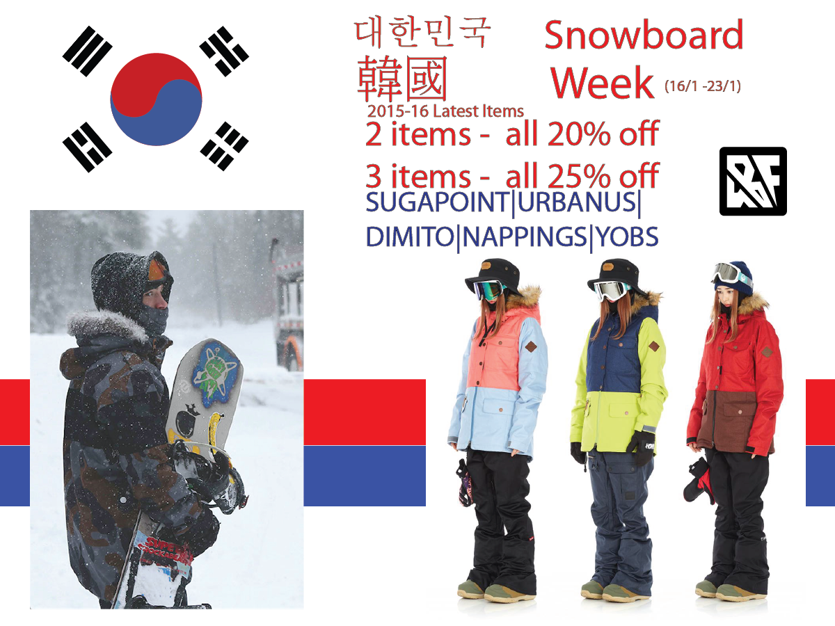韓國滑雪週 Korea Snowboard Week